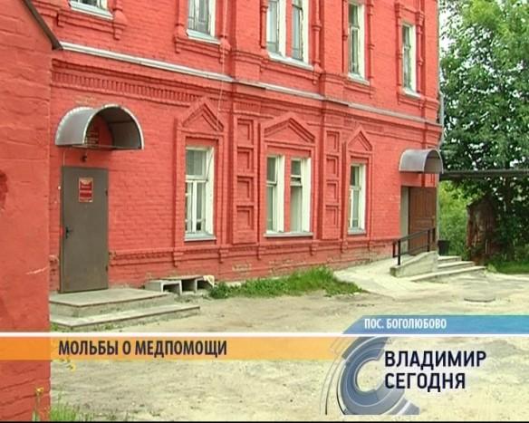 РПЦ-забирает-боголюбовскую-больницу_2