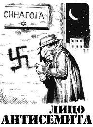 антисемит 1