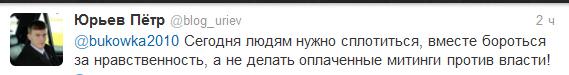Петр Юрьев 2