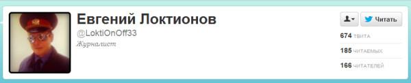Локтионов 4