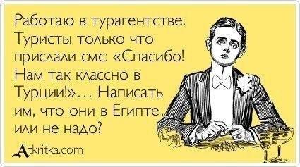 рус тур