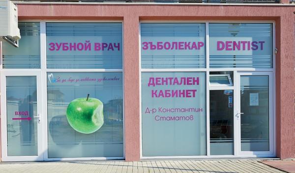 Стаматов-5