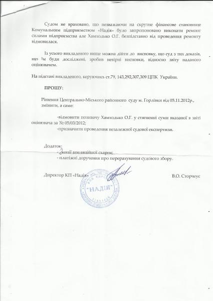 апелляционная жалоба КП Надия 2