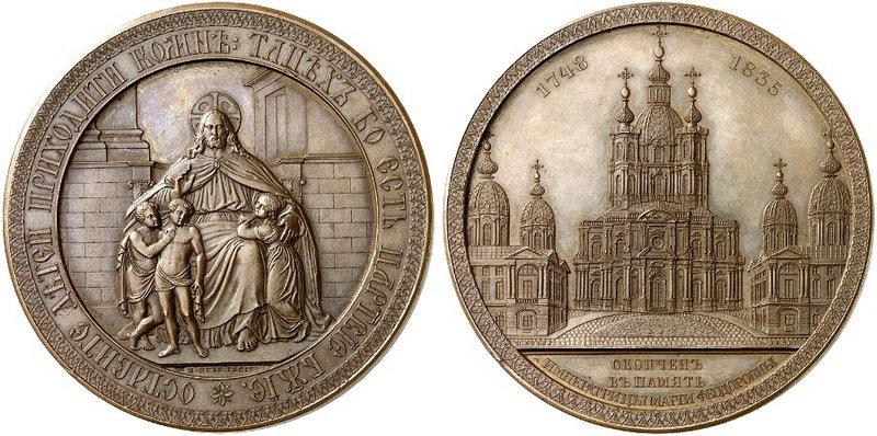В память освящения Смольного собора в Санкт-Петербурге 1835 н