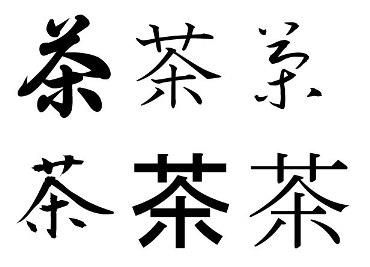 язык чай на китайском