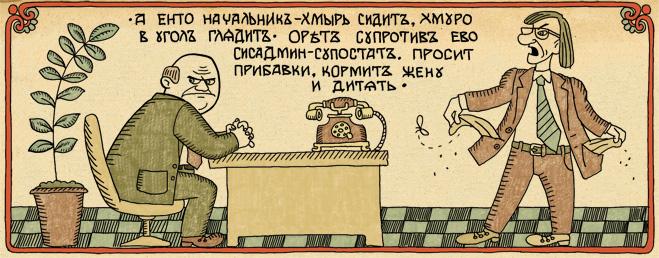 ___происхождения русских нецензрных ругательств 4