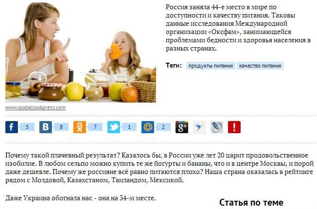 ___почему россияне плохо питаются