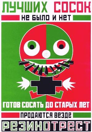 маяковский 2