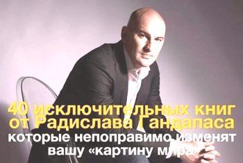 40 книг по саморазвитию от Радислава Гандапаса
