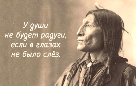 25 перлов индейской мудрости