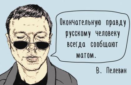 22 мысли про жизнь Виктора Пелевина