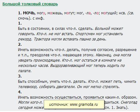 мочь - глагол