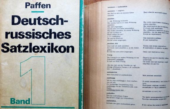 самые важные и частые немецкие слова