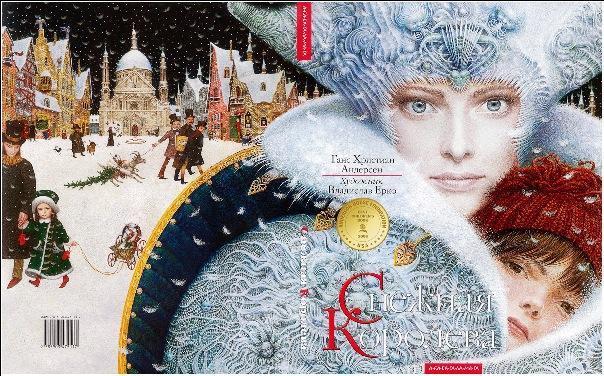 Vladislav-Erko-Snow-Queen-02