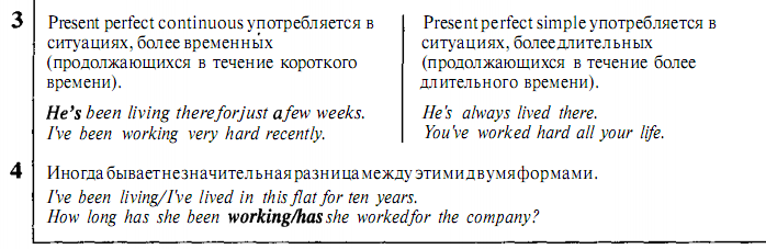 разница между Present Perfect Simple and Present Perfect Continuos --
