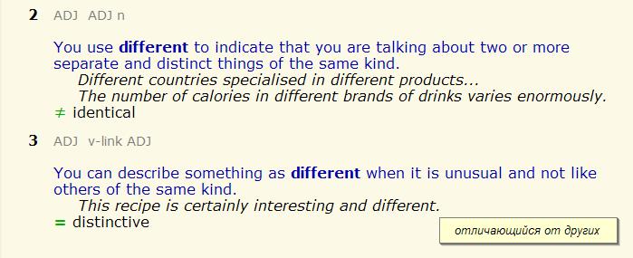 different - various. разница 2