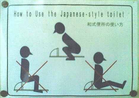 дефекация у японцев