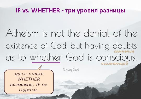 IF vs WHETHER - три уровня разницы в английском