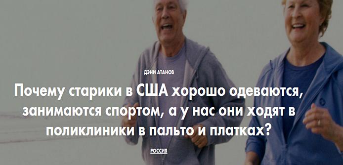 Пенсионеры США vs. пенсионеры в России - 6 причин разницы