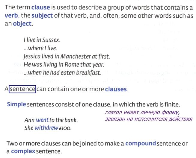 что такое предложение в английском и почему это важно