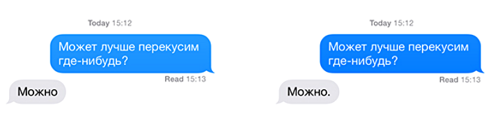 как точка в СМС стала знаком раздражения 1