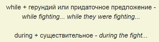 - во время while - during. разница -