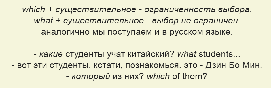 какой which - what разница