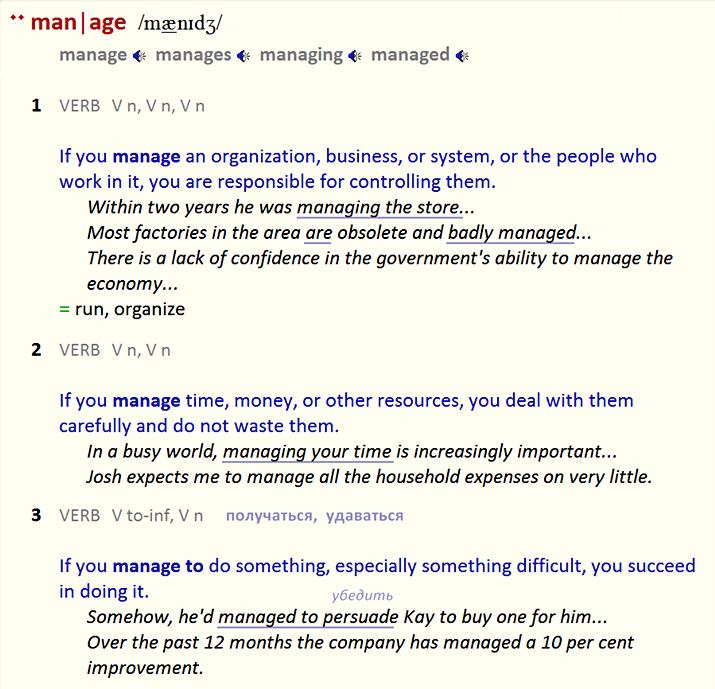 - manage перевод