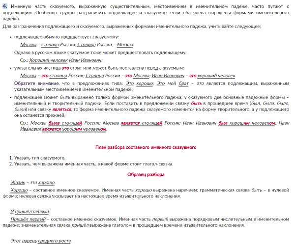 сказуемое в русском 3