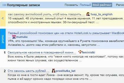 попул. promo rus