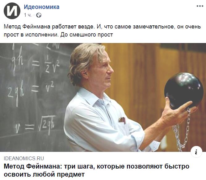 как быстро выучить что угодно метод Фейнмана vs метод Кауфмана