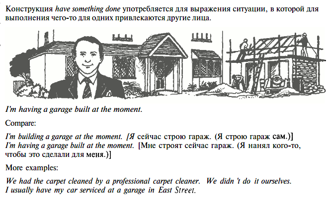 I have built the house - I have the house built. большая разница