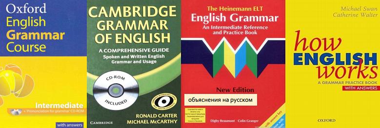 лучшие учебники  для изучающих английский