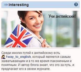 учи английский