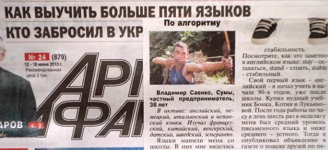Владимир Саенко Сумы английский интервью АиФ