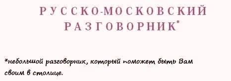__моск.разговорник