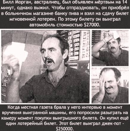 _лотерея