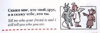 __английские пословицы и поговорки