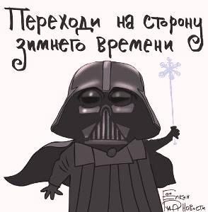 __зимнее время