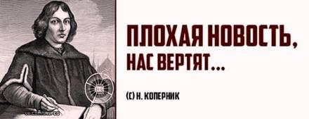 знание _нас вертят
