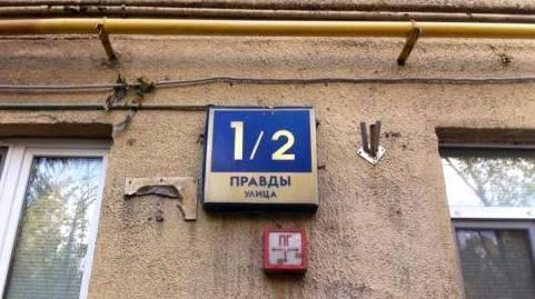 знание улица ПОЛУПРАВДЫ