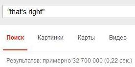 ___that's right - it's right - this is right. разница