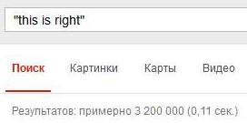 ___that's right - it's right - this is right. разница 2