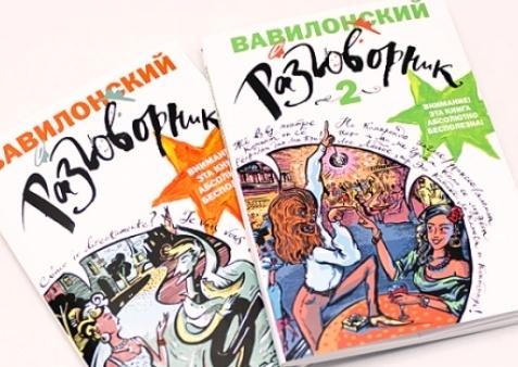 англо-русский разговорник 1