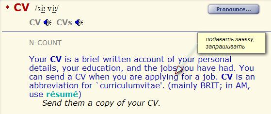 CV - resume. разница