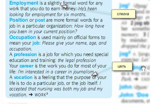work job emloyment occupation position profession vocation. разница 1