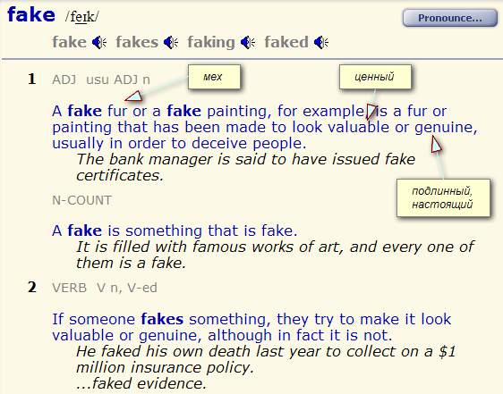 fake - pretend. разница 1