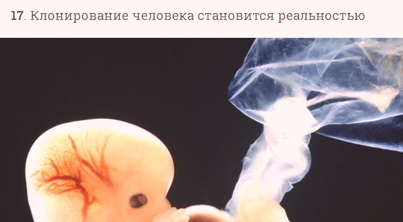 _ самые важные научные открытия 2013 года 3