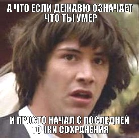 де_ЖА_вю 2
