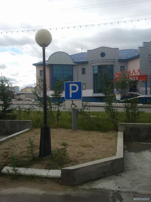 Заставить бы того, кто это придумал, заехать на эту парковку